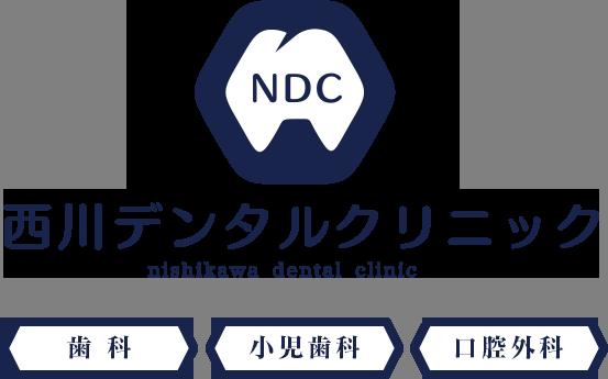 西川デンタルクリニック 歯科・小児歯科・口腔外科